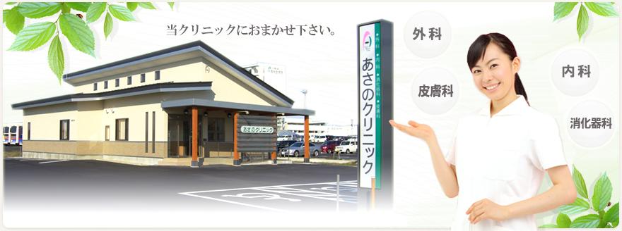 秋田県横手市でプラセンタ療法、プラセンタ注射を実施。外科・内科・消化器科・皮膚科 あさのクリニック
