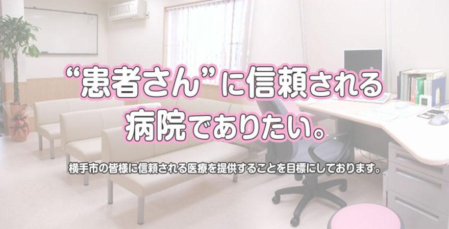 患者さんに信頼される病院でありたい。
